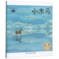 小木马(精)/版画家讲故事系列/儿童时代图画书