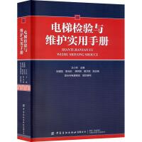 电梯检验与维护实用手册 中国纺织出版社