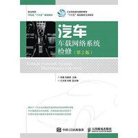 汽车车载网络系统检修(第2版)