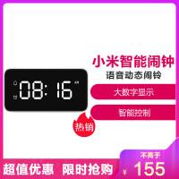 xiaomi/小米小爱智能闹钟小爱同学语音闹钟智能控制大屏显示简约床头钟