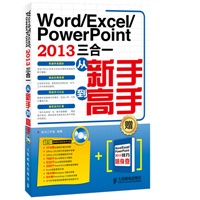 Word\Excel\PowerPoint2013三合一从新手到高手(附光盘及Word\Excel\PowerPoin