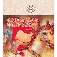 阿狸 梦之城堡(再版)(经典30万册,献给所有人的童话,感动千万人的疗伤治愈系大作)