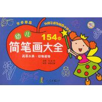 幼儿简笔画大全- 蔬菜水果、动物植物