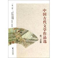 中国古代文学作品选(第3分册第3版) 潘慧惠