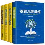 全4册逻辑思维训练书籍+哈佛大学1000个思维游戏+500个数独游戏+侦探游戏书 幼儿青少年成人全脑开发专注力训练书籍