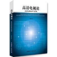 高清电视论:高清电视运营与管理 刘连喜 9787507837971睿智启图书