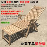 竹躺椅折叠椅家用靠背椅懒人躺椅凉椅老人休闲逍遥椅子午睡椅 全竹无漆折叠椅(加长加硬) 送坐垫