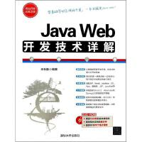 Java Web开发技术详解(附光盘)/网站开发非常之旅