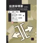 投资学精要(第四版) 9787300044842 [美]兹维・博迪等,陈雨露等 中国人民大学出版社
