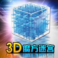 迷宫玩具走珠第一教室迷宫球魔方3D立体早教抖音同款幼儿童益智专注力训练魔幻球平衡魔方