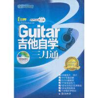 吉他自学三月通(书+2DVD)(2010DVD版)
