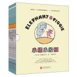 小猪小象双语绘本系列(全5册)