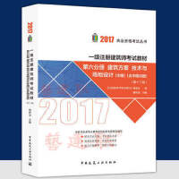 2017一级注册建筑师考试教材一级建筑师第六分册建筑方案 技术与场地设计(作图)含作图试题 第十二版 2017一级建筑