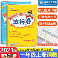 黄冈小状元达标卷一年级上册语文数学人教版 2019秋一年级上同步试卷