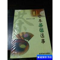【旧书二手书9成新】日本茶道逸事 /赵方任 世界知识出版社