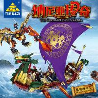 开智纳尼亚传奇海盗船系列儿童子益智拼装积木玩具87018-87019
