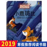 小鹿斑比 能打动孩子心灵的世界经典童话 6-7-8-9-10-11-12岁三四五年级小学生课外阅读少儿启蒙儿童文学故事