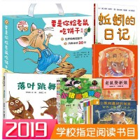2019一年级上册推荐阅读书目6种31册要是你给老鼠吃饼干9册 落叶跳舞 蚯蚓日记 老鼠娶新娘 小熊和最好的爸爸 小猪