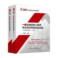 一级注册结构工程师专业考试考前实战训练(含历年真题)(全2册) 中国建筑工业出版社