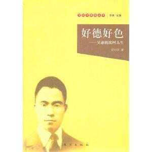 好德好色―吴宓的坎坷人生(交往与恩怨丛书)