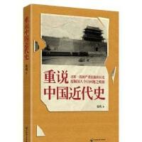 *【二手书旧书9成新j.】重说中国近代史张鸣9787514502022中国致公出版社