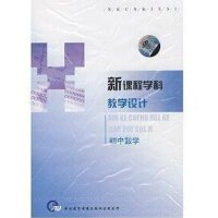 新课程学科教学设计-初中数学4VCD
