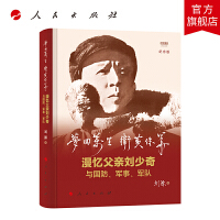 梦回万里 卫黄保华:漫忆父亲刘少奇与国防、军事、军队(纪念版)(视频书)