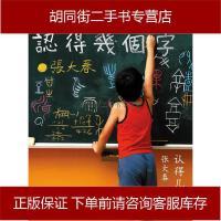 【二手旧书8成新】认得几个字 张大春 上海人民出版社 9787208086975