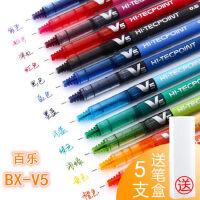 5支装 日本PILOT百乐BX-V5彩色中性笔0.5mm针管水性笔学生用直液式走珠笔V5水笔办公0.7mm签字笔BX-