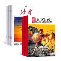 读者+国家人文历史杂志组合订阅 2021年8月起订 全年订阅 杂志铺 杂志订阅