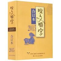 咬文嚼字(2015合�本)