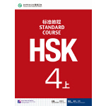 HSK标准教程4(上)(含1MP3)