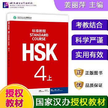HSK标准教程4(上) (新汉语水平考试)