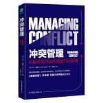 冲突管理:化解职场冲突的深度行动指南