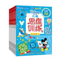 迪士尼儿童思维训练书(8册套装)