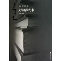 文学编辑纪事/书林守望丛书