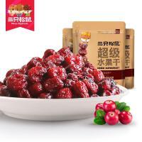 【三只松鼠_蔓越莓干108gx3袋】零食蜜饯果脯水果干