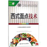 西式面点技术 中国劳动社会保障出版社