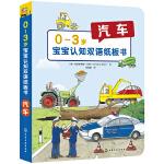 0~3岁宝宝认知双语纸板书:汽车