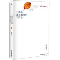 火热促销 心智家园系列丛书:不要拿过往的经历当资本 包丰源 9787515809694 中华工商联合出版社 正品 枫林