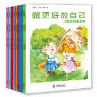 全8册做更好的自己幼儿童情商培养绘本品格培养励志成长宝宝睡前故事书亲子教育绘本