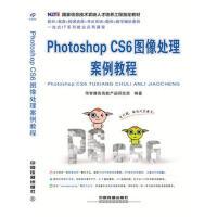 国家信息技术紧缺人才培养工程指定教材:Photoshop CS6图像处理案例教程 9787113212087