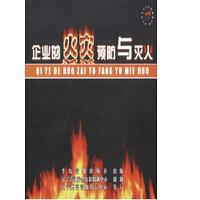 企业的火灾预防与灭火 1VCD