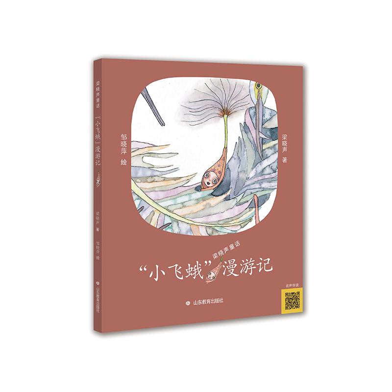 """第十届茅盾文学奖获奖作品《人世间》作者梁晓声首部童话作品《""""小飞蛾""""漫游记》。秋天到了,有一粒小小的蒲公英的种子,它的名字叫小飞蛾。秋风吹来,乘着它的小伞飞向遥远的南方。。。"""