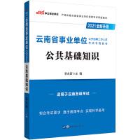云南事业单位考试中公2021云南省事业单位公开招聘考试专用教材公共基础知识(全新升级)新版