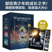 安德的游戏三部曲 安德的游戏+安德的影子+安德的代言 奥森・斯科特・卡德著同名电影原著 外国科幻小说故事畅销书籍正版
