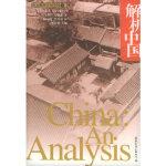 解析中国/西方视野中的中国丛书