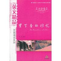 紫丁香的回忆(大学卷)/英文精品百篇诵读系列
