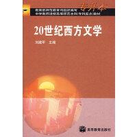【正版二手8成新】 20世纪西方文学 刘建军 高等教育出版社 9787040089592