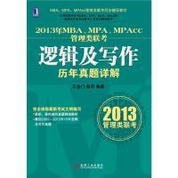 【正版特价】2013年MBA、MPA、MPAcc管理类联考逻辑及写作历年真题详解|225450